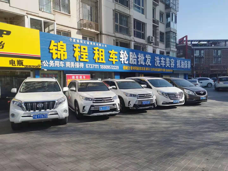 银川租车:汽车租赁的好处